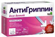 Антигриппин дитячий: інструкція із застосування
