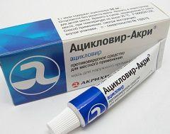 Ацикловір - аналог Цікловіра