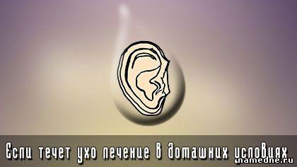 Якщо тече вухо лікування в домашніх умовах