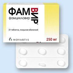 Таблетки Фамвір 250 мг