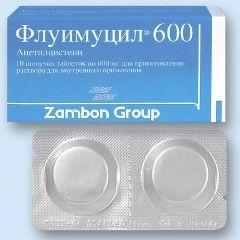 Шипучі таблетки Флуімуціл