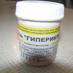 Гомеопатична мазь Гіперикум