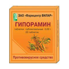 Сублінгвальниє таблетки Гіпорамін