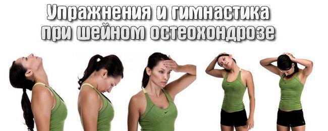 Комплекс вправ ЛФК