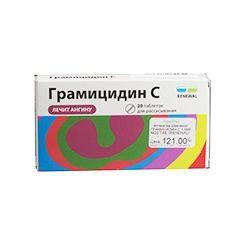 Бактерицидний засіб Граміцидин