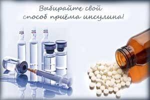 Indijskie uchenye razrabotali alternativu insulinovym inekcijam