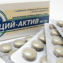 Форма випуску Кальцій-Активу - таблетки