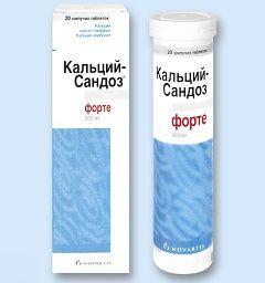 Шипучі таблетки Кальцій Сандоз форте