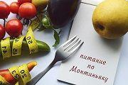 Метод схуднення мішель монтіньяк (французька дієта)