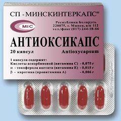 Антіоксікапс - аналог Перфект