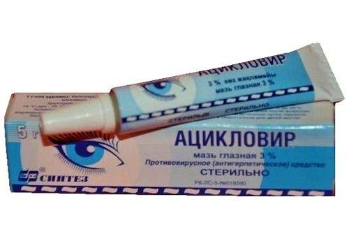 Очна мазь ацикловір