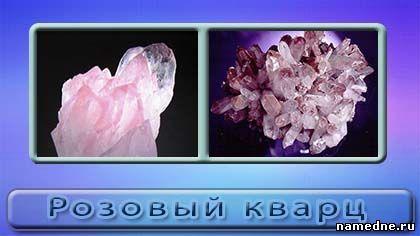 кварц рожевий камінь лікувальні та магічні властивості