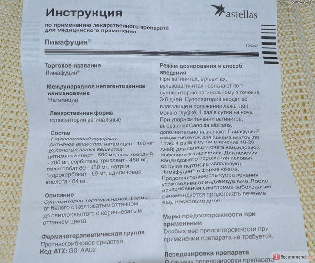 Свічки пимафуцин: відгуки та інструкція із застосування