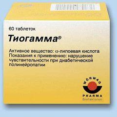 Тіогамма в таблетках