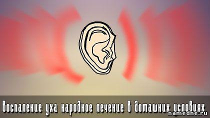 запалення вуха народне лікування в домашніх умовах